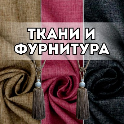 Ткань и фурнитура